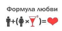 Формула любви.jpg.