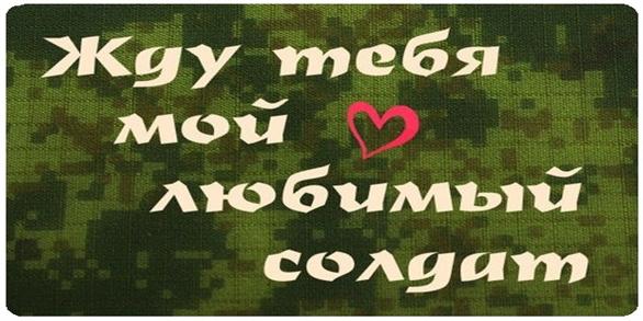 Картинки парню в армию от девушки жду тебя