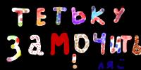 http://cs9432.vkontakte.ru/u49074291/s_81e32c27.png